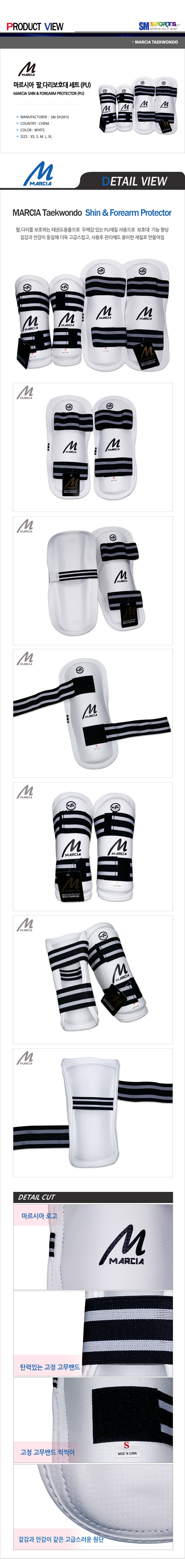 marcia_shin-forearm_protector_set-pu